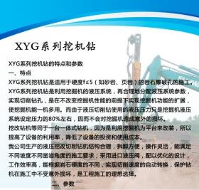 XYG系列挖機鉆